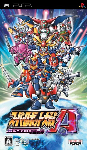 Super Robot Taisen A Portable [Patch ENG]