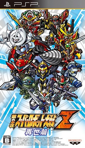 2nd Super Robot Taisen Z : Saisei-hen [Patch ENG]