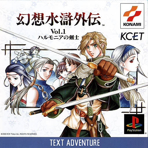 Genso Suiko Gaiden Vol.1 & 2 [Patch ENG]